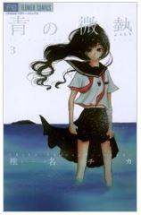 青の微熱の3巻(漫画)のネタバレ感想!無料で1冊読む方法とは!