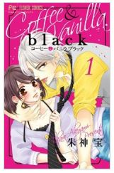コーヒー&バニラ blackの1巻(漫画)のネタバレが見たい!無料試し読みをフルで読むなら?