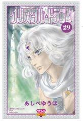 クリスタル☆ドラゴンの29巻(漫画)をZIPやRawQQ以外で無料1冊ダウンロードするには?