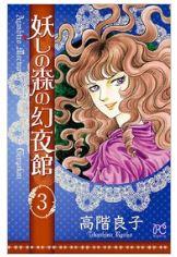 妖しの森の幻夜館の3巻(漫画)をZIPやRawQQを使わずに1冊最後までフル無料ダウンロードで読みたい!