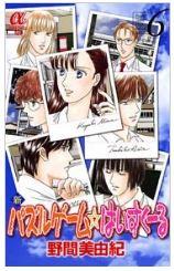 新パズルゲーム☆はいすくーるの6巻(漫画)のネタバレをチェック!フルダウンロードで1冊無料で読むには?