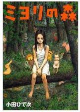 ミヨリの森の1巻(漫画)のネタバレが見たい!無料試し読みをフルで読むなら?