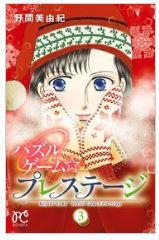 パズルゲーム☆プレステージの3巻(漫画)のネタバレをチェック!フルダウンロードで1冊無料で読むには?